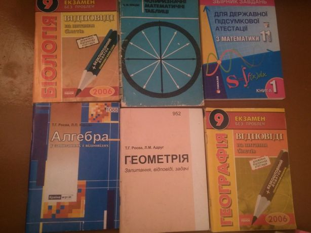 Задачники/дидактичні матеріали для школярів