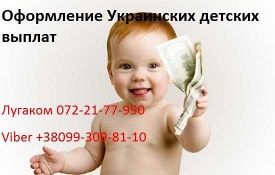 Оформление Украинских детских пособий, выплат