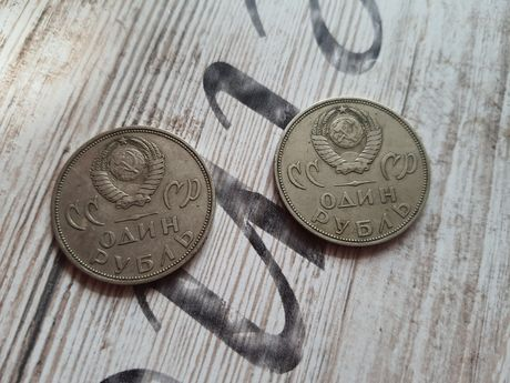 1 рубль 1965 года 20 лет победы над фашистской Германией