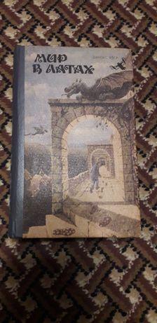Мир в латах (сборник фантастики)