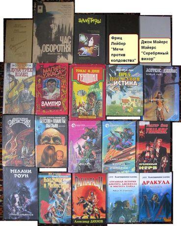 Фантастика, фэнтези, мистика, ужас, приключения, детские (42 книг)