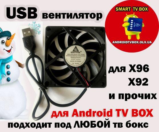 USB Вентилятор (охлаждение) для Android TV BOX x96 x92 и др приставок