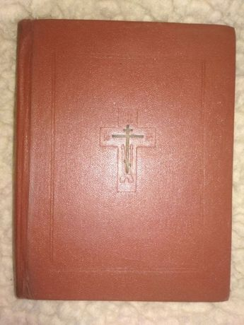 Новый Завет Евангелие 1976 год + Благословение Пимена