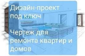 Дизайн проект квартиры чертежы недорого киев и область