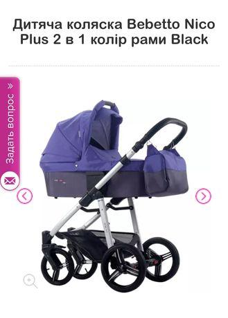 Коляска 2в1 bebetto niko + візок бебето