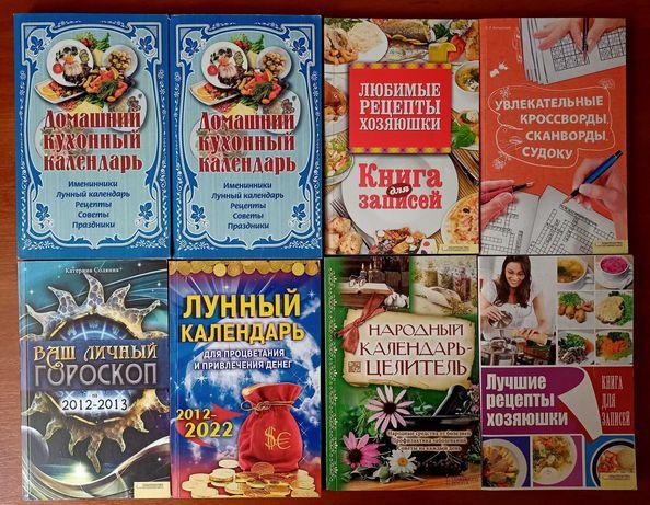 Кроссворды, календари, справочники, рецепты, гороскопы – всего 17 книг