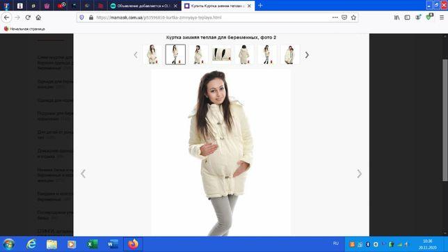 Куртка зимняя теплая для беременных