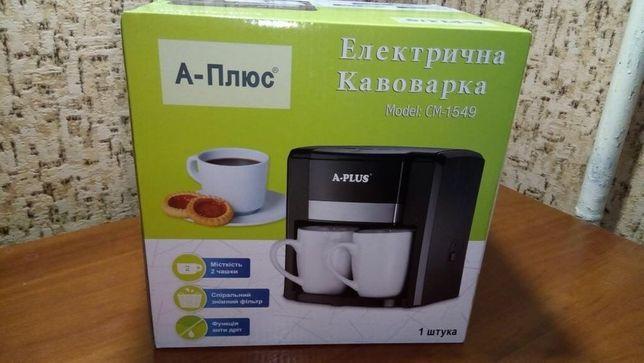 Капельна кавоварка з 2 чашками