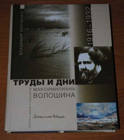 Купченко. Труды и дни Максимилиана Волошина (1917-1932)