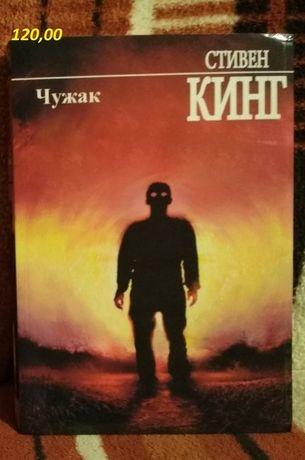 Стивен Кинг Чужак