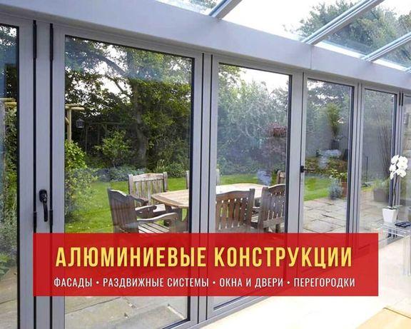 Алюминиевые окна и двери, раздвижные системы І Мариуполь