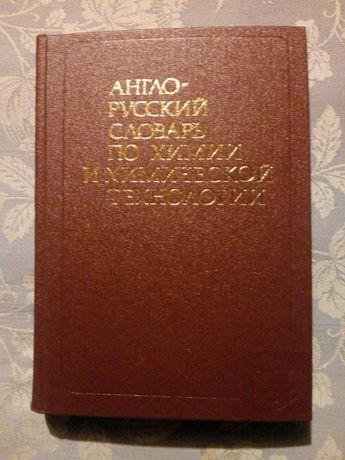 Англо русский словарь химии и химической технологии.