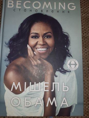 """Книга """"Becoming"""" Мішель Обами"""