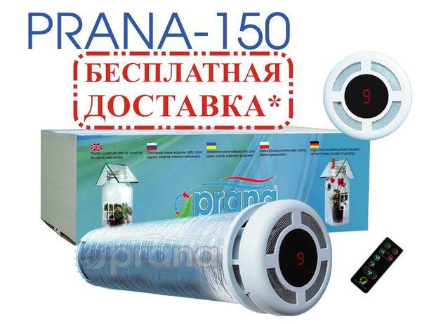 Приточно-вытяжная вентиляция Рекуператор PRANA 150