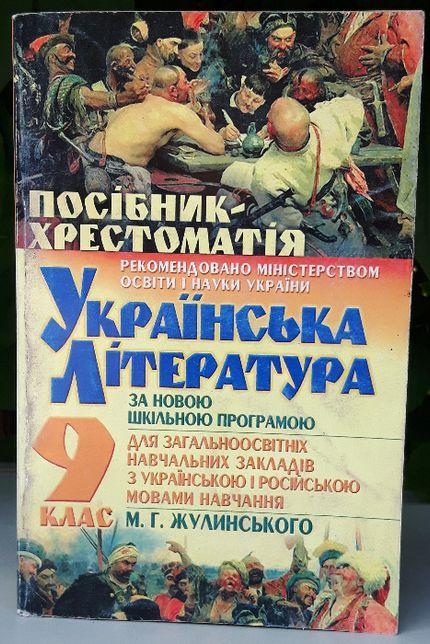 Посібник-хрестоматія «Українська література 9 клас» /2004 р./