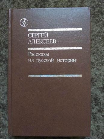 """Сергей Алексеев """"Рассказы из русской истории"""""""