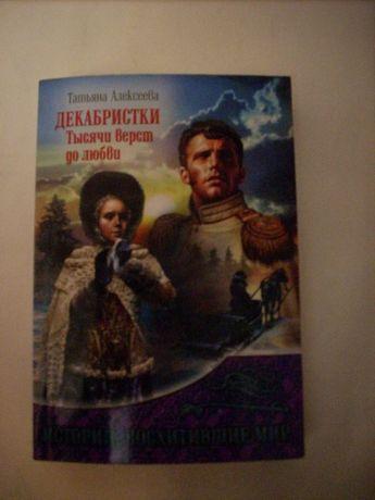 Татьяна Алексеева Декабристки 1000 вёрст до любви.