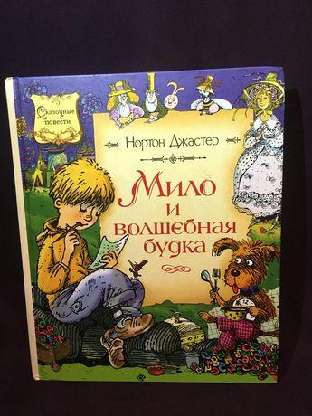 Джастер Мило и волшебная будка