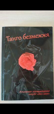 Танго безмежжя, Антош Ольга