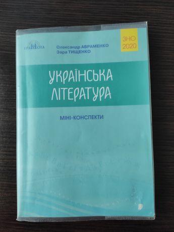 ЗНО 2020 українська література МІНІ-КОНСПЕКТИ