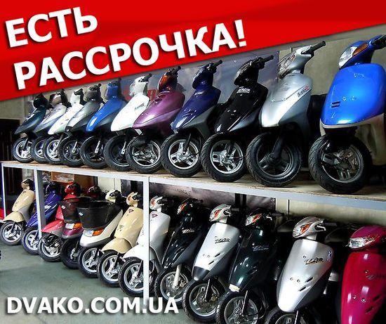 Японские скутеры без пробега по Украине! (БОЛЬШОЙ ВЫБОР): Dio AF 28