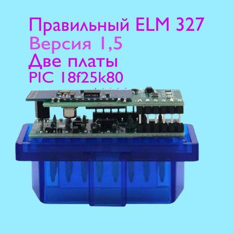 Полная версия ELM 327. 1.5 на правильном чипе