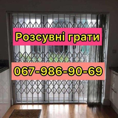 Грати будь-якого розміру розсувні з металу на вікна та двері.
