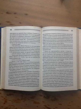Архив Шерлока Холмса/Сыскная полиция Конан Дойл и Чарльз Дикенс