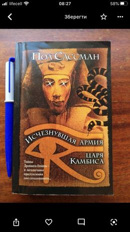 Пол Сассман Исчезнувшая армия царя Камбиса
