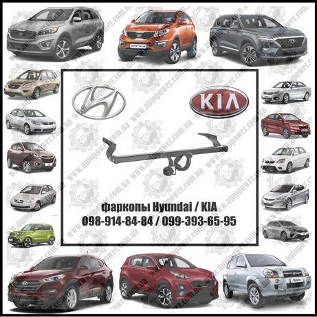 Фаркоп (прицепное) на Hyundai Santa Fe, Tucson / KIA Sorento, Sportage