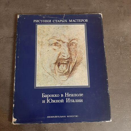 Книга Барокко а Неаполе и Южной Италии