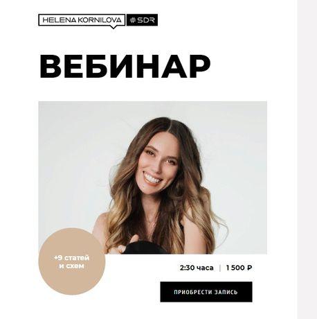 Елена Корнилова 12 курсов Женское здоровье Волосы Энергия Желчный