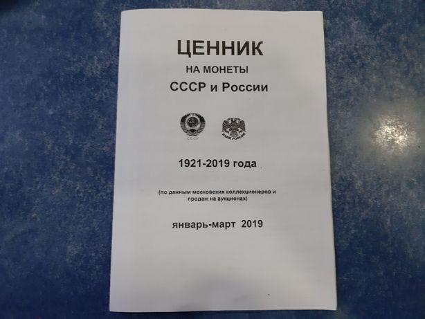 журнал ценник на монеты СССР и России