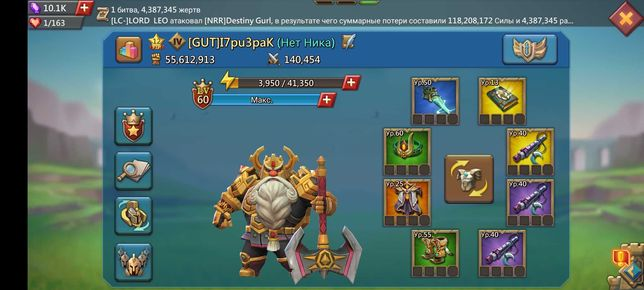 Lords Mobile 60ур Замок 25
