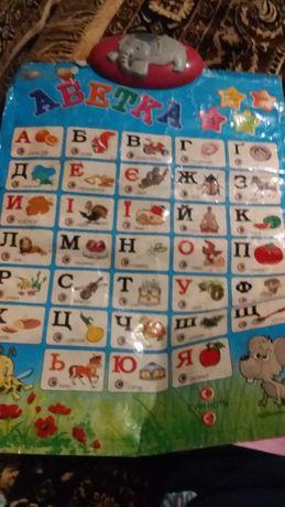 азбука  для дитей