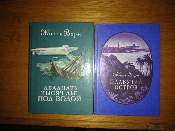 """Жюль Верн """"20 000 лье под водой"""" / """"Плавучий остров"""" 1986 г."""
