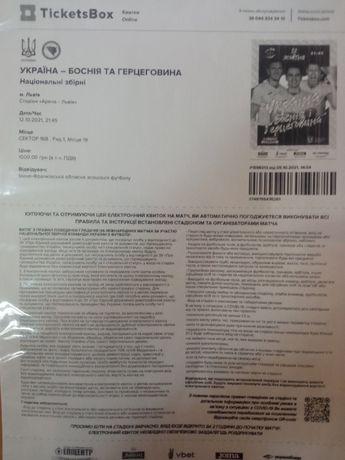 Квиток на Україна - Боснія і Герцеговина