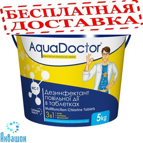 AquaDoctor MC-T 5 кг (таблетки 200 г) 3 в 1.Хлор.,Химия для бассейна