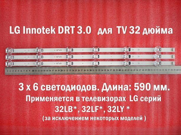 """Led подсветка LG innotek DRT 3.0 32"""" 32LB552B 32LB5610 32LB5800"""