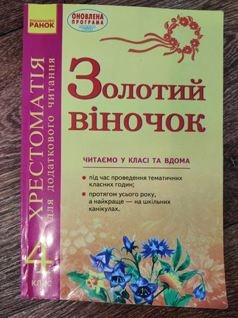Книга школьная Хрестоматия