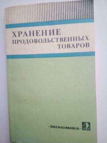 Хранение продовольственних товаров Москва Економіка 1983рік
