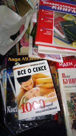 Книги разные романы