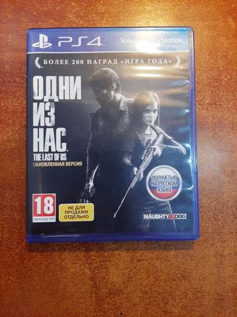 The last of us (1 часть) на ps4