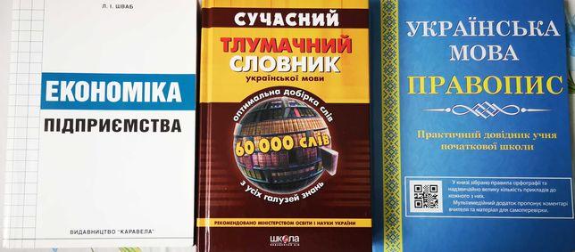 Економіка підприємства Шваб Тлумачний словник Українська мова Савчин