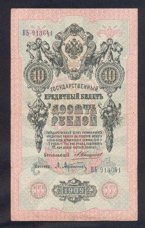 Banknot Rosja 10 Rubli z 1909 r