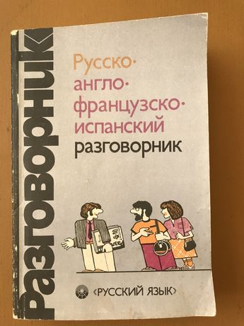 Русско англо фоанцузско испанский разговорник