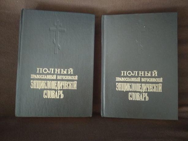 Книга. Полный православный богословский энциклопедический словарь. 2