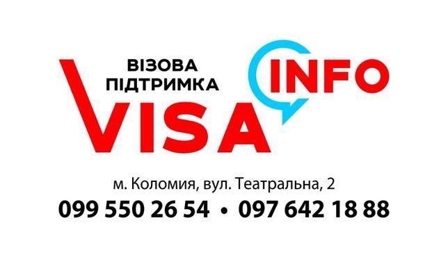 Візовий центр «VISA INFO»