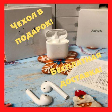 Акция! Apple AirPods 2 +Чехол в подарок! bluetooth наушники Кривой Рог