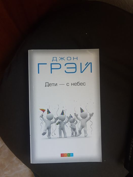 Дети с небес, состояние новой Киев - изображение 1